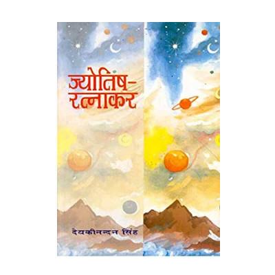Jyotish Ratnakar in Hindi - (BOAS-0810)