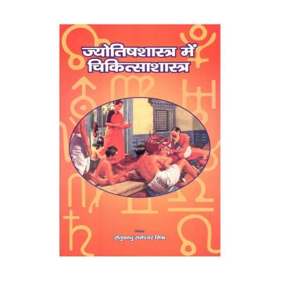 Jyotish Shastra Mein Chikitsa Shastra (ज्योतिषशास्त्र में चिकित्साशास्त्र) by Setubandhu Rameshwar Mishra (BOAS-0494)