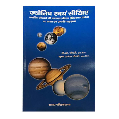 Jyotish Swayam Sikhiye in Hindi By V. K. Chowdhari (BOAS-0166)