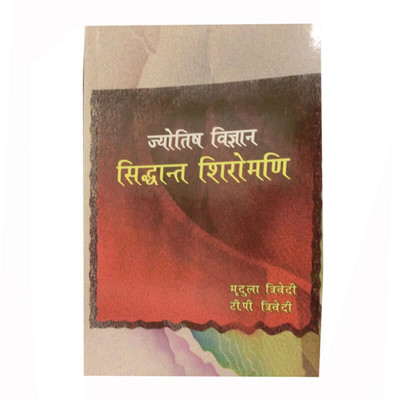 Jyotish Vigyan Sidhant Shiromani in Hindi By Mridula Trivedi / T. P. Trivedi -(BOAS-0892)