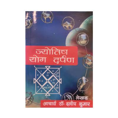 Jyotish Yog Darpan by Acharya Dr. Dalip Kumar in Hindi -(BOAS-0784)