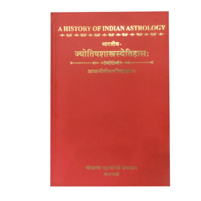 Jyotish Shastrasyetihasa (ज्योतिषशास्त्रस्येतिहासः) By Lokmani Dahal in Sanskrit and Hindi- (BOAS-0061)