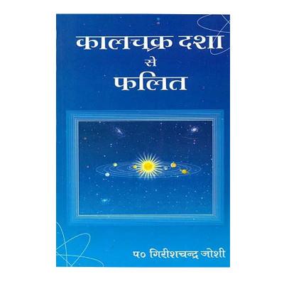Kaalchakra Dasha Se Falit (कालचक्र दशा से फलित) by Girish Chandra Joshi (BOAS-0353)