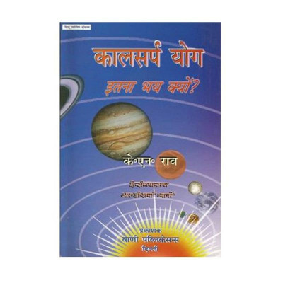Kaalsarp Yog- Itna Bhay Kyon - Hindi (BOAS-0160)