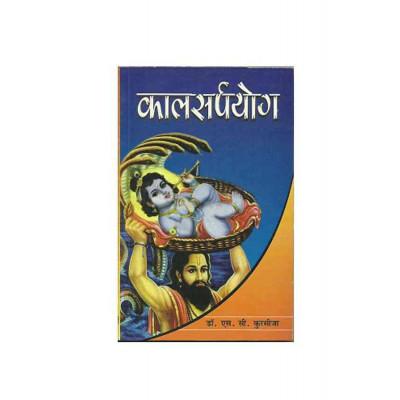 Kaal Sarp Yog (कालसर्पयोग) by Dr. S. C. Kursija (BOAS-0371)