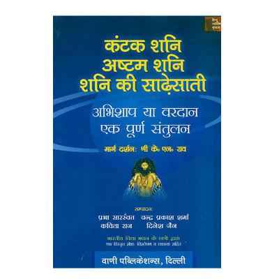 Kantak Shani, Ashtam Shani, Shani Ki Sarhesati in Hindi By K. N. Rao- (BOAS-0450)