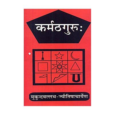 Karmathguru in Hindi - Paperback- (BOAS-0801)
