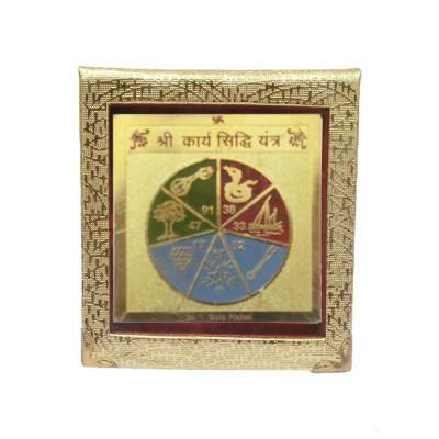 Karya Siddhi (Desire Fulfillment) Yantra - 18 cm (YAKS-002)