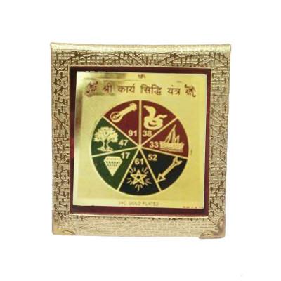 Karya Siddhi (Desire Fulfillment) Yantra - 11 cm (YAKS-003)