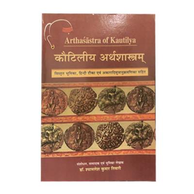 Kautilya  Arthashastra (कौटिल्य अर्थशास्त्र) By Shyamlesh Kumar Tiwari in Sanskrit and Hindi- (BOAS-0059)