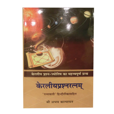 Keraliya Prashna Ratnam (केरलीयप्रश्नरत्नम्) - (Hard Bound) By Abhay Katyayan in Sanskrit and Hindi- (BOAS-0289A)
