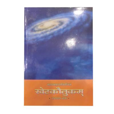 Khetakautukam (खेटकौतुकम्)- Hardbound-  By Narayan Dass in Sanskrit and Hindi- (BOAS-0374)