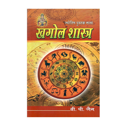 Khagol Shastra In Hindi -(BOAS-0480)