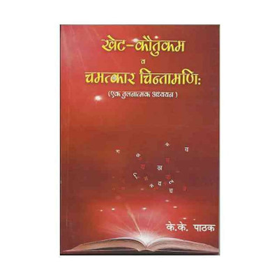 Khet Kautukam va Chamatkar Chintamani by K. K. Pathak in Hindi (BOAS-0335)