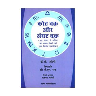 Kot Chakra Aur Sanghat Chakra (कोट चक्र और संघट चक्र) by K. K. Joshi (BOAS-0491)
