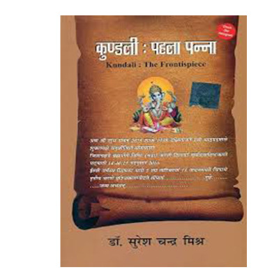 कुण्डली - पहला पन्ना: Kundali (The Frontispiece) By Dr. Suresh chandra Mishra in Hindi -(BOAS-1021)