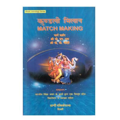 Kundali Milaan (Match Making)  By K. N. Rao- (BOAS-0454)