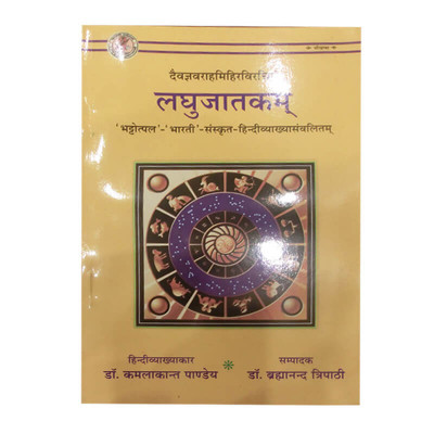 Laghujatakam  (लघुजातकम्) By Kamalkant Pandey in Sanskrit and Hindi- (BOAS-0306)