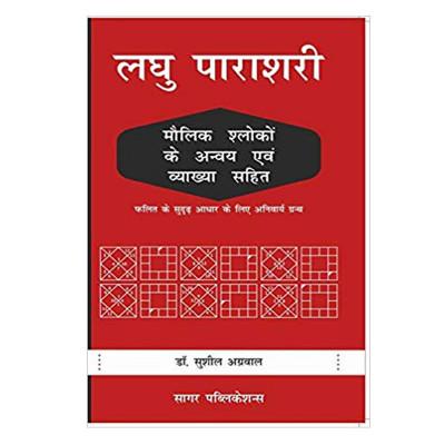Laghu Parasari In Hindi By Sushil Agrawal -(BOAS-0880)