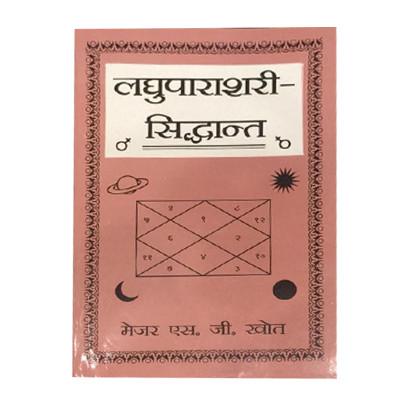 Laghu parashari Sidhant in Hindi - (BOAS-0830)