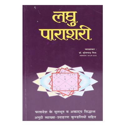 Laghu Parashari by Dr. Suresh Chandra Mishra (BOAS-0636)