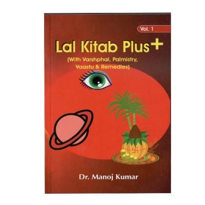 Lal Kitab - Vol 1 & 2 in English by Dr. Manoj Kumar -(BOAS-0951)