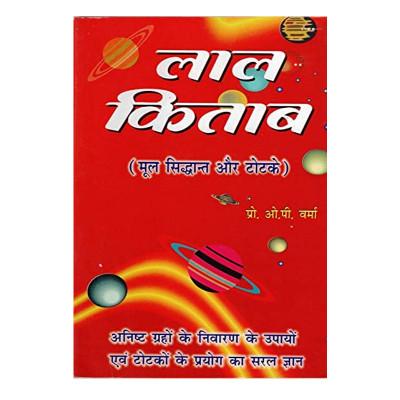 Lal Kitab- Mool Siddhant Aur Totke (लाल किताब-मूल सिद्धान्त और टोटके) (BOAS-0637)