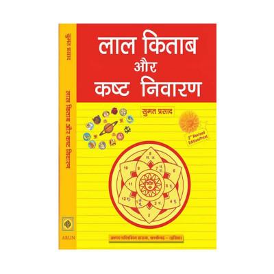 Lal Kitab Aur Kasht Nivaran 2nd Edition -(लाल किताब और कष्ट निवारण)  (BOAS-0714)