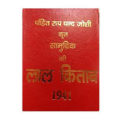 Lal Kitab (1941) in Hindi- (Hard Bound) By Pandit Roop Chand Joshi- (BOAS-1079)