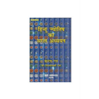 Hindu Jyotish Ka Saral Adhyayan- Hindi (BOAS-0161)