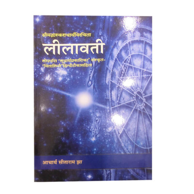 Lilavati (लीलावती) By Sitaram Jha in Sanskrit and Hindi- (BOAS-0358)