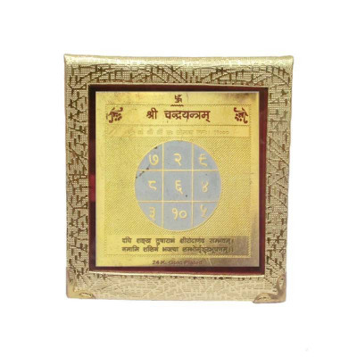 Lord Chandra (Moon) Yantra - 18 cm (YACH-002)