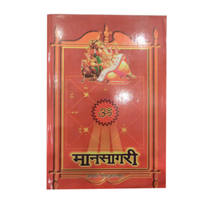 Mansagari (मानसागरी) By Shrimdhukanta Jha in Sanskrit and Hindi- (BOAS-0068)