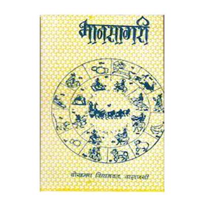 Mansagari (मानसागरी) By Shrimdhukanta Jha in Sanskrit and Hindi- (BOAS-0068)