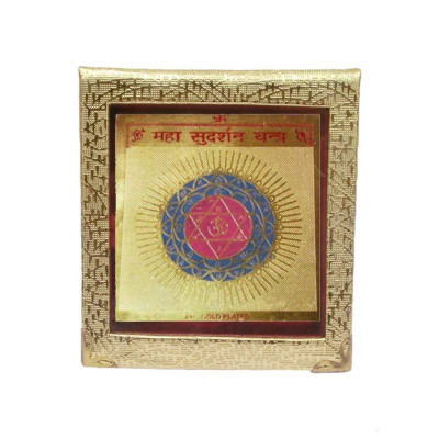 Maha Sudarshana Yantra - 11 cm (YAMS-003)