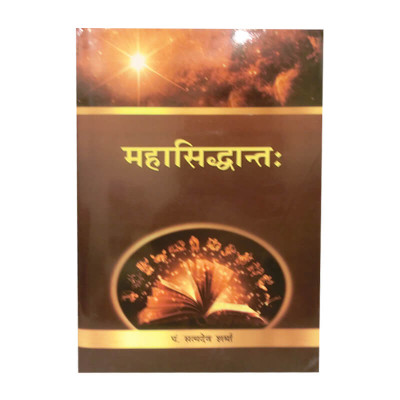 Mahasiddhanta (महासिधान्त) - (Hard Bound)-By Pt. Satyadev Sharma in Sanskrit and Hindi- (BOAS-0026A)