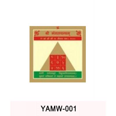 Lord Mangal (Mars) Yantra - 18 cm (YAMR-002)