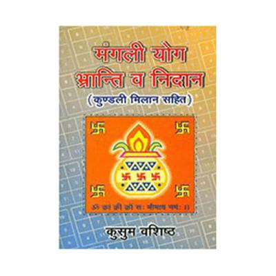 Mangali Yoga Bhranti Va Nidan- Kundali Milan Sahit (मंगली योग भ्रान्ति व निदान- कुण्डली मिलान सहित)- (BOAS-0597)