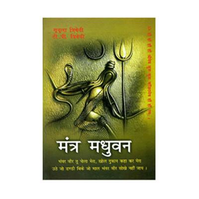 Mantra Madhuvan (मंत्र मधुवन) by Mridula Trivedi and T. P. Trivedi (BOAS-0602)