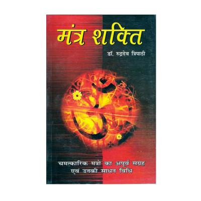 Mantra Shakti by Dr. Rudra Dev Triphati (BOAS-0639)