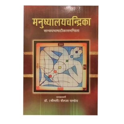 Manushyalayachandrika  (मनुष्यालयचन्द्रिका) By Shailja Pandey in Sanskrit and Hindi- (BOAS-0986)
