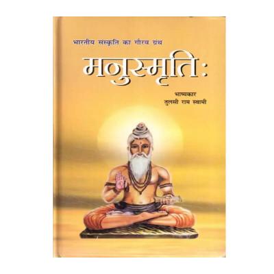 Manusmriti Hindi Bhashya in Hindi by Tulsiram- (BOAS-0919)
