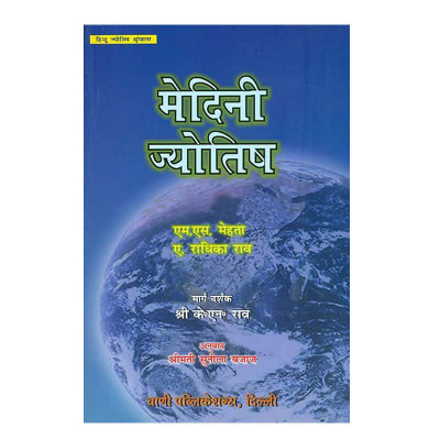 Medini Jyotish In Hindi by K. N. Rao -(BOAS-0429)