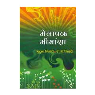 Melapak Mimansha in Hindi - Paperback- (BOAS-0825)