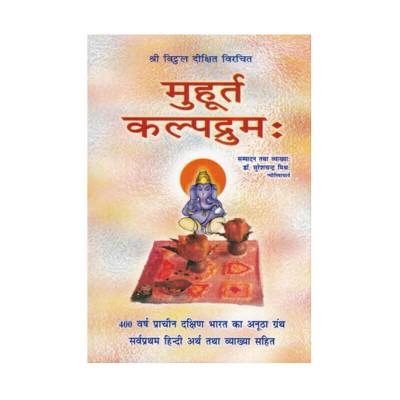 Muhurt Kalpdrum (मुहूर्त कल्पद्रुम:) by Dr. Suresh Chandra Mishra (BOAS-0640)