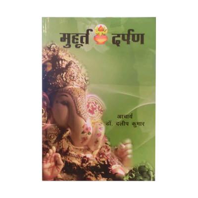 Muhurta / Muhurt Darpan by Acharya Dr. Dalip Kumar in Hindi -(BOAS-0789)