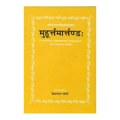 Muhurta Martanda in Hindi- Paperback-(BOAS-0827)