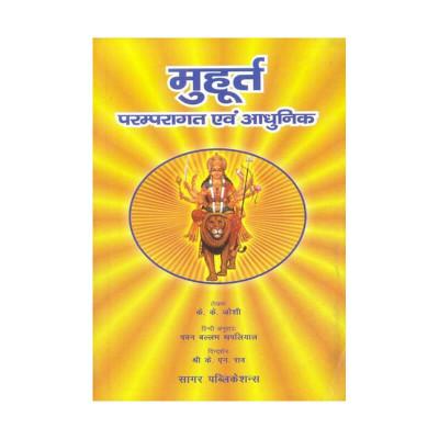 Muhurta, Paramparagat Evam Aadhunik (मूहूर्त, परम्परागत एवं आधुनिक ) (BOAS-0504)