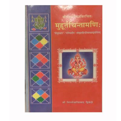 Muhurtachintamani (मुहूर्तचिन्तामणि:) By Vindhyeshwari Prasad Dwivedi in Sanskrit and Hindi- (BOAS-0029)