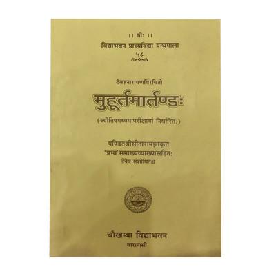 Muhurtamartanda (मुहूर्तमार्तण्ड:) By Sitaram Jha in Sanskrit and Hindi- (BOAS-0313)